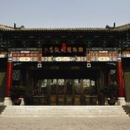 The Kylin Grand Pingyao 