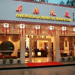 Hotelfotos Guilin Overseas Chinese Mansion
