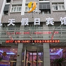 Nine Days Guesthouse 桐乡市