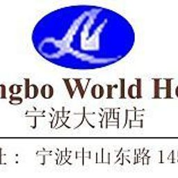 Ningbo World Fotos