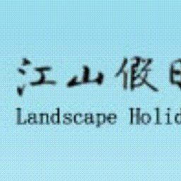 Сертификат Landscape Holiday Hotel Beijing Fotos